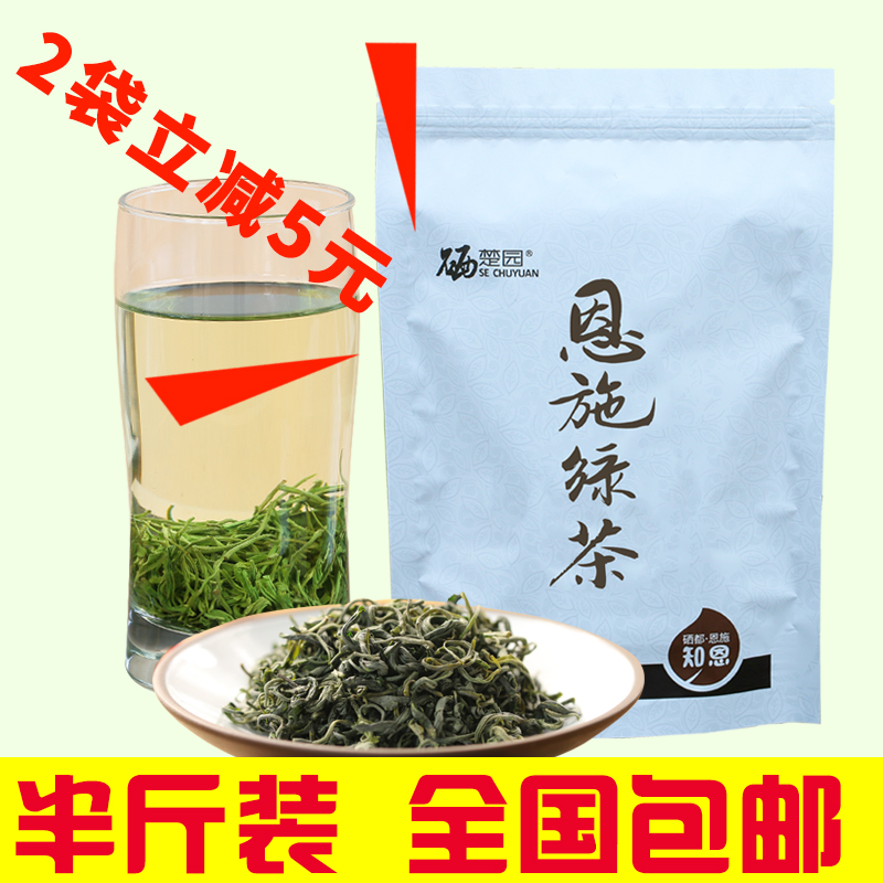 Selenium Chuyuan Green Tea Zhien 2019 New Tea 3 Send 1 Enshi Selenium-rich Tea Production Area Baked Qingyulu Wujiataigong Tea