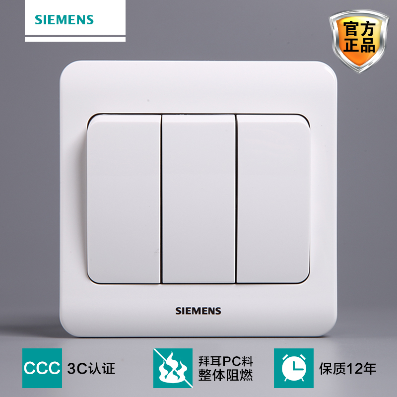 Siemens switch socket Siemens switch panel vision series elegant white three open single control switch panel