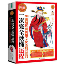 Read the journey completely at once (illustration of folk traditional culture encyclodedi encyclodedi 1000 questions)