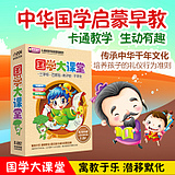 Childhood Chinese Ancient Chinese Classics Early Enlightenment Education Three Characters by Discipleship Animation Video Discs DVDs