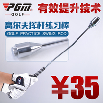 Beginner Practice Stick Golf Swing practice player swing rod Auxiliary trainer Ultra Low price practice stick