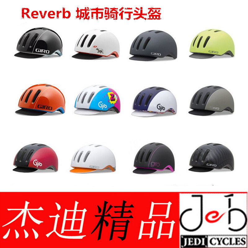 Authentic spot giro Reverb City Street Bike Climbing Adult Lady Child Riding Helmet