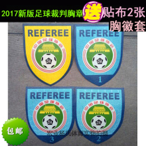 Chest emblem set of Chinese Football Association football referees Elaine Class I level two Three class badge badge