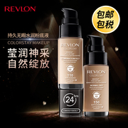 Revlon/ Revlon 24 hours without bleaching liquid foundation 30ml Concealer water moisturizing oil control U.S.