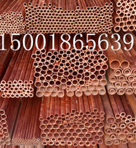 T2 Copper Tube outer diameter 2mm--6mm wall thickness 0.5mm outer diameter 4mm--159mm complete specifications