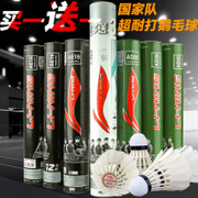 1 cylinder shipping Lining badminton ball national team training is not easy to rotten goose ball stability and resistance to play the king 12 Pack