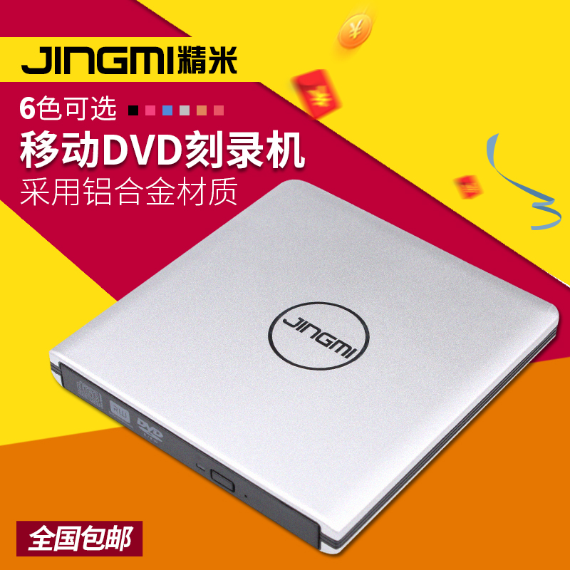 Millet USB3.0 External CD-ROM Desktop Laptop Universal External Mobile DVD Recorder Supports D9 Disk
