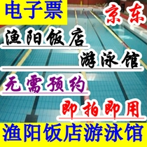 Automatic code) Beijing Yuyang Swimming pool Tickets Chaoyang District Beijing Fishery Yang Hotel swimming pool tickets x