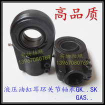 Hydraulic Cylinder Earrings ball Head joint bearing gk20skgas253035405060 connecting rod