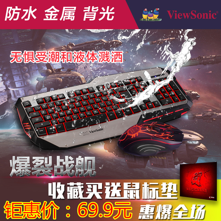 ViewSonic burst battleship three back glow gaming keyboard and mouse set gaming cyber cafe metal mechanical feel LOL