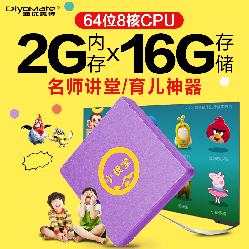 DiyoMate / Di beautiful special A10 children's intelligent learning early education machine eight nuclear network TV set-top box 8 core