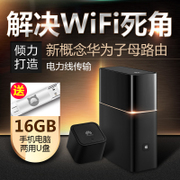 HUAWEI Q1 new concept of home and abroad router villa home smart high-speed stable wireless WiFi King through the wall