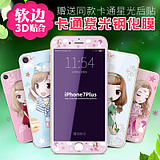 Iphone7Plus tempered film full-screen soft side purple blue Blu-ray phone film female apple 7plus tempered film