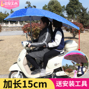 Extended electric sunshade rainproof umbrella scooter motorcycle battery bicycle canopy Peng sun blocking rain cover