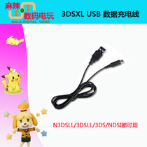 N3DS NDSI Ndsill Universal USB Cable Charging Cable