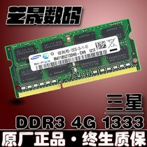 Samsung 4G DDR3 1333MHZ 4GB PC3-10600s notebook memory strip with 16 particles on both sides and 2G