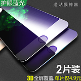 Iphone6plus tempered glass film Apple 6s tempered film 7 full screen full coverage 3D anti-blue 4.7