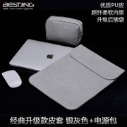 Mac MacBook apple notebook computer package pro13.3 Air13 11 sets of 12 inch liner protection leather 15