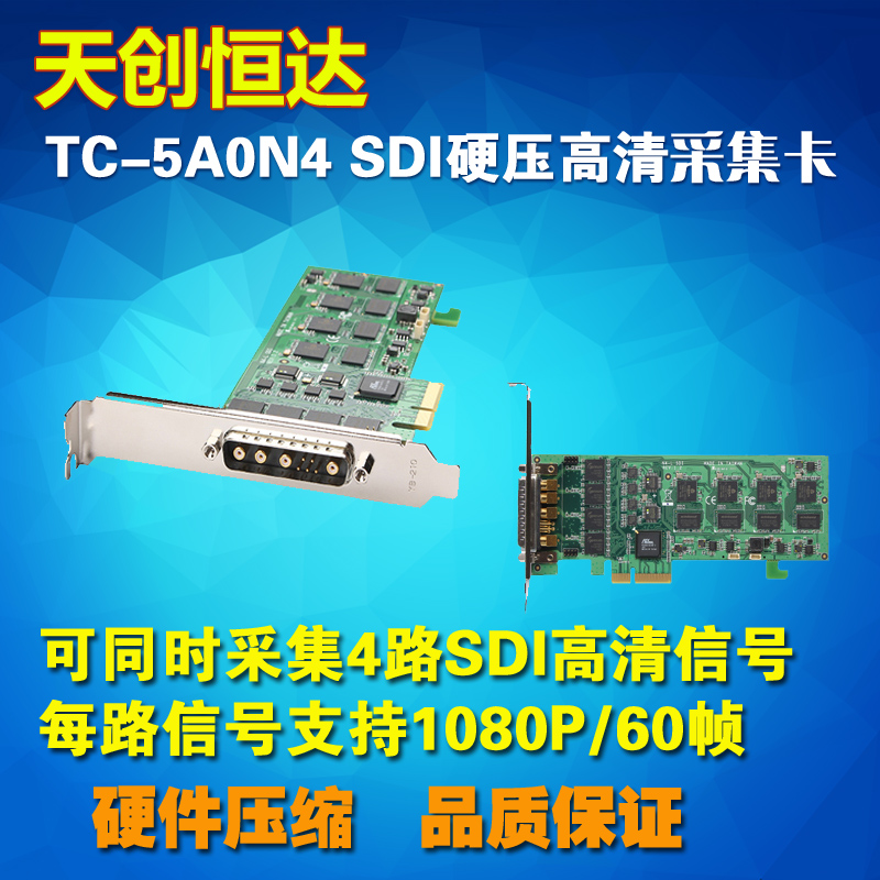 Tianchuang Hengda TC-5A0N4-L SDI High Definition Video Acquisition Card Four-way SDI Acquisition Semi-high baffle at the same time
