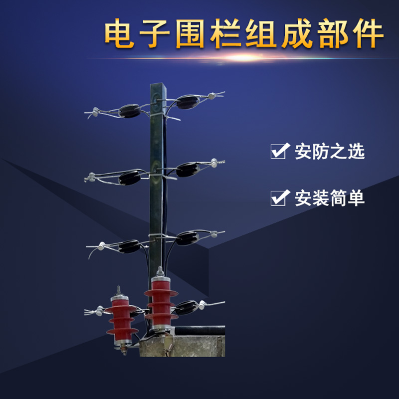 Intelligent Electronic Pulse Fencing System for Terminal Insulator