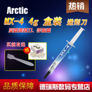 The Swiss Arctic MX-2 MX-4 thermal grease paste graphics desktop notebook CPU silica gel