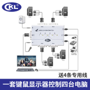 KVM switch 4 USB2.0 multi computer switch remote control mouse screen a number of host sharing