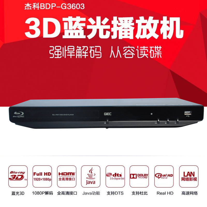 [The goods stop production and no stock]GIEC/Jecco BDP-G3603 High-Definition Blu-ray 3D DVD Player Full Decoding USB Network Play