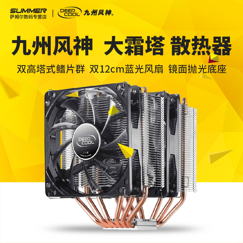 Jiuzhou Fengshen Dafrost Tower Heat Pipe AMD Intel CPU Radiator Computer Fan Support AM4