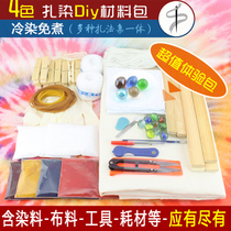 Tie dyeing DIY tool material set needle tie strapping package Clamp Material Pack 4 color free cooking experience bag