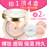 Water cushion CC cream refreshing moisturizing Concealer genuine strong durable waterproof brighten skin BB Cream nude make-up woman