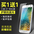 Samsung E7 tempered film E7000 mobile phone film E7009 HD explosion-proof Blu-ray protection glass film