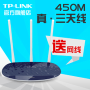 TP-LINK optical fiber wireless router WR886N home tplink through wall Wang 450M high-speed through wall WiFi