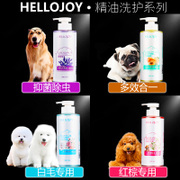 The dog bath sterilization cat pet bath supplies Teddy Bichon acaricidal antibacterial shampoo hair