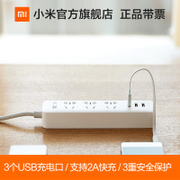 Official genuine millet socket USB multifunctional porous socket wiring board household safety power socket
