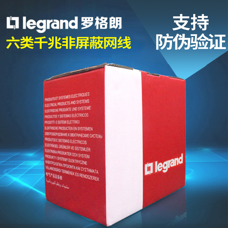Anti-counterfeiting TCL Legrand six cable 6 Gigabit cable Internet cafe project unshielded twisted pair full of oxygen-free copper