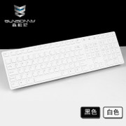 628 chocolate Sunsonny ultra-thin wireless keyboard desktop computer game USB notebook cable home office