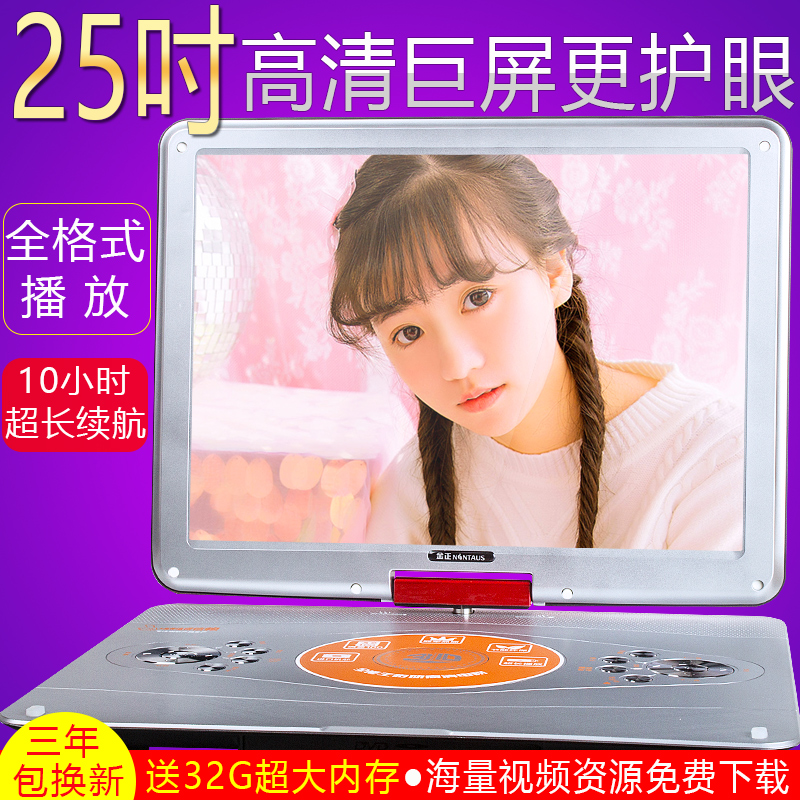 [The goods stop production and no stock]NiNTAUS/金正 1522 25吋 mobile dvd player portable evd small TV children's player