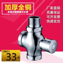 Full copper squat toilet flush valve urinal hand-operated stool Flushing valve toilet switch bathroom delay valve
