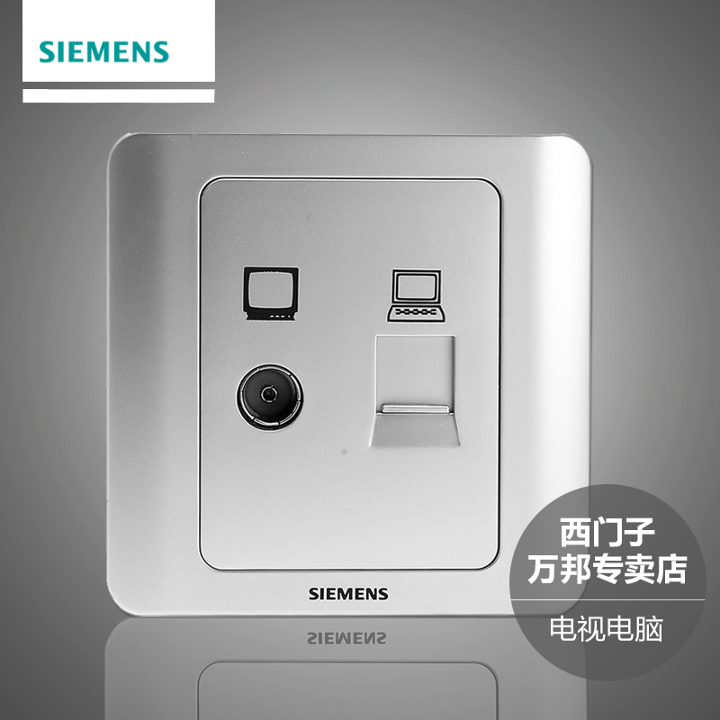 Siemens Television Computer Socket Far-coloured Silver 86 Two-in-one Closed Wall Switch Panel Authentic
