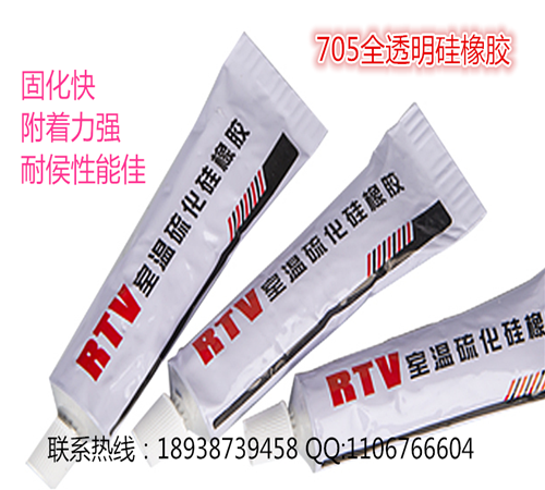 Quick-drying glue 705 waterproof plastic transparent silicone rubber LED rubber single component sealant RTV adhesive glue
