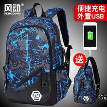 Schoolbags, male middle school students, junior high school students, high school students, primary school boys, backpackers, campus shoulder bags, fashion trends