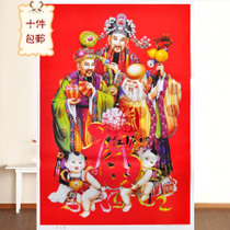 (Five)Tianjin Yangliu youth painting three-star gift to send the old man to send the elders gift decorative wall stickers