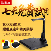 Easy to shoot E1000 HD portable scanner scanner A4 10 million pixel high shot instrument Office
