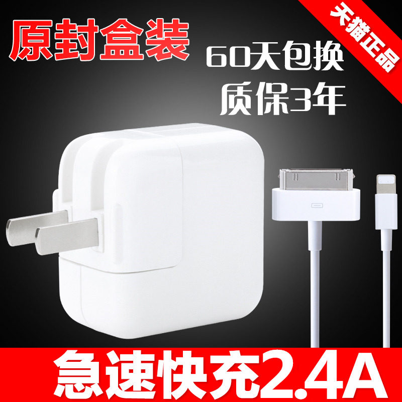 Apple iPad charger iphone/2/5/4/mini1/6/3/2a flat phone charger iPad air 2 charger and line omnetica genuine 2.4a general fast charging