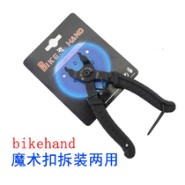 Bikehand Yc-335co bicycle Chain magic buckle disassembly Tool bicycle dual-use cutting chain clamp
