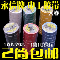 2 Tube national Huaxia Yong Brand Electrical and electrical tape PVC Electrical insulation tape width 16mm