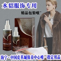 Water Mink Grass Special cleaning agent flexible sliding maintenance set fur mink coat cleaning Care oil