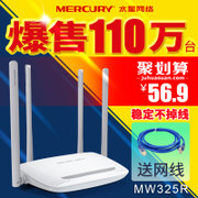 Mercury MW325R home wireless router WiFi Telecom broadband fiber wall Wang oil is infinite