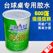 500 strong plastic billiard table special glue Taiwan Nepalese special glue
