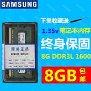 Samsung 8G DDR3L 1600 PC3L-12800S 8GB notebook memory low voltage compatible with 1333